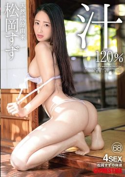 ABW 007 256x362 - [ABW-007] 天然成分由来 松岡すず汁 120% 68 肉体の限界を超えた超ハードSEX Squirting ABSOLUTELY WONDERFUL 潮吹き Anal 松岡すず