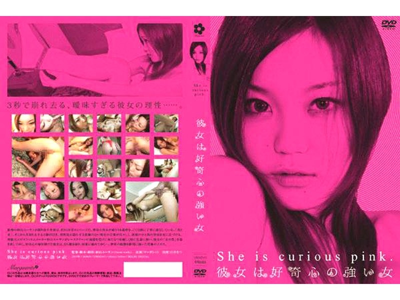 GMAD 0001 - [GMAD-0001] She is curious pink.彼女は好奇心の強い女 Blow オナニー 白井なつ 単体作品 Lahaina Tokai