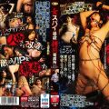 CMC 247 120x120 - [CMC-247] 女スパイ暴虐拷問養成所 はるか SM collect Collect CineMagic Slender
