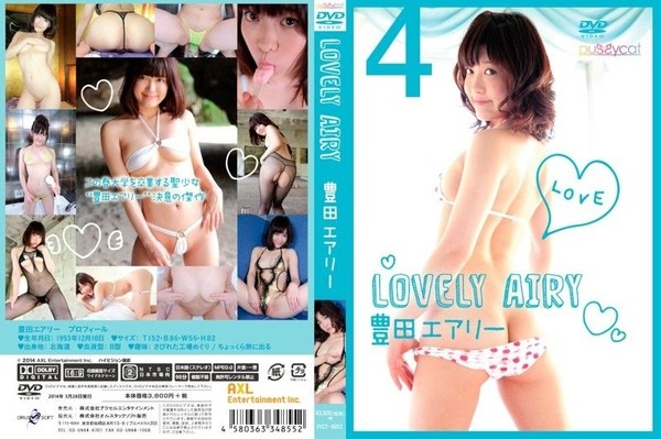 PCT 0012 - [PCT-0012] 豊田エアリー Airy Toyota – Lovely Airy