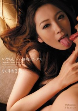 PGD 627 256x362 - [PGD-627] いやらし~い接吻とセックス 小川あさ美 Solowork Glamorous Other Fetish GLAMOROUS Digital Mosaic