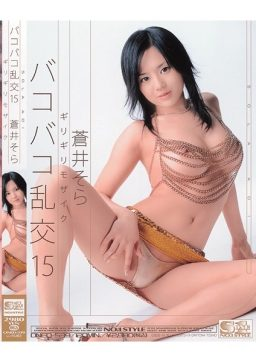 ONED 539 256x362 - [ONED-539] ギリギリモザイク バコバコ乱交15 蒼井そら  4P Promiscuity 69 痴女 Aoi Sora