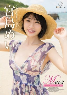 REBD 581 256x362 - [REBD-581] Mei2 maybe heaven/宮島めい Sexy Entertainer Image Video 巨乳 タイガー小堺