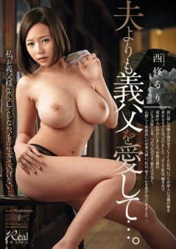 JUX 092 256x362 - [JUX-092] 夫よりも義父を愛して…。 西條るり Solowork 単体作品 熟女 巨乳 西條るり